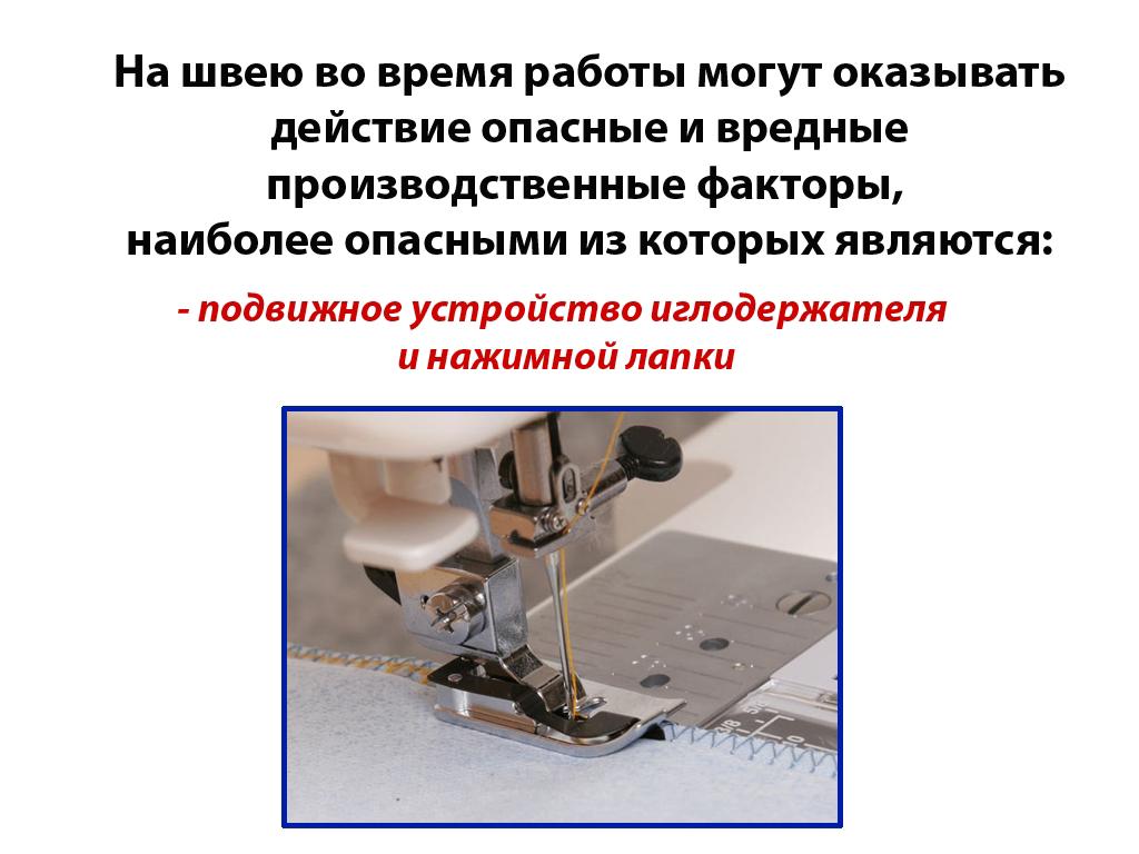 Инструкция по пб и от для швеи